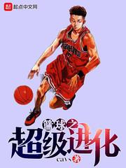 篮球之超级进化
