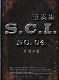 SCI谜案集(第一、二、三、四部)