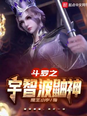 斗罗之宇智波鼬神