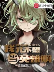我并不想当英雄啊