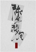 陈年烈苟(陈年烈狗)