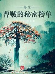 修仙:曹贼的秘密榜单